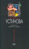 купить книгу Устинова Татьяна - Закон обратного волшебства