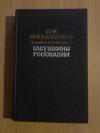 Купить книгу Мельников П. И. - Бабушкины россказни