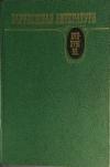 Купить книгу ред. Артамонов, С. Д. - Зарубежная литература 17-18 веков