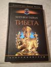 Купить книгу Давид - Неэль А. - Магия и тайна Тибета