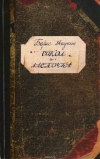 Купить книгу Б. Акунин - Сокол и Ласточка