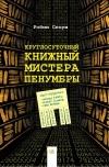 Купить книгу Робин Слоун - Круглосуточный книжный мистера Пенумбры