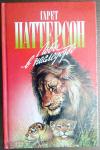 Купить книгу Паттерсон Гарет - Львы в наследство (Зеленая серия)