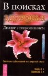 Купить книгу Т. В. Гарина, О. А. Жданкова - В поисках здоровья. Диалог с подсознанием. Симптомы заболеваний и их скрытый смысл