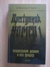 Купить книгу Мельников Д.; Чёрная Л. - Преступник номер 1. Нацисткий режим и его фюрер