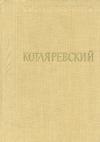 Купить книгу И. П. Котляревский - Энеида