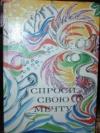 Купить книгу Вольпе, М. - Спроси свою мечту: Повести, рассказы, стихи, сказки писателей Азии и Африки