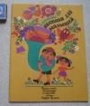 Купить книгу Варелас - Песенки для малышей