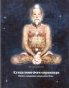 Купить книгу Рейнхард Гамментхалер - Кундалини-йога-парампара. Живая традиция кундалини-йоги