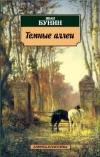 купить книгу Бунин - Темные аллеи
