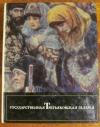 Купить книгу Антология. - Государственная Третьяковская галерея