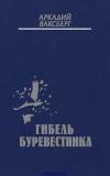 Купить книгу Аркадий Ваксберг - Гибель Буревестника