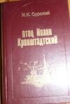 купить книгу И. К. Сурожский - Отец Иоанн Кронштадский