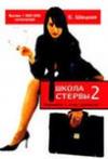 Купить книгу Е. Шацкая - Карьера - я ее сделала!