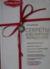 Дронова Н. Д. - Секреты ювелирных украшений. Фотографии.