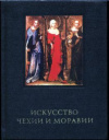 Купить книгу Поп, И. И. - Искусство Чехии и Моравии IX - начала XVI века