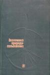 Купить книгу Хачатуров, Т.С. - Экономика природопользования