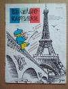 Купить книгу журнал - Веселые картинки 1989 г. июнь