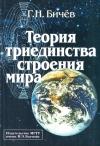 Купить книгу Г. Н. Бичёв - Теория триединства строения мира