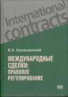 Купить книгу Канашевский, В.А. - Международные сделки: правовое регулирование
