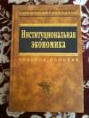 Купить книгу Ред. Львов Д. С. - Институционная экономика