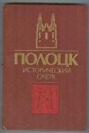 купить книгу Артемова А. - Полоцк. Исторический очерк.