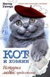Купить книгу Питер Гитерс - Кот и хозяин. История любви: продолжение