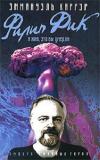 Купить книгу Эммануэль Каррэр - Филип Дик: Я жив, это вы умерли