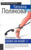 Полякова - Последнее слово за мной