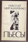 Купить книгу Мирошниченко, Н. - Пьесы