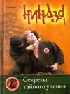 Купить книгу С. А. Гвоздев - Ниндзя. Секреты тайного учения
