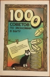 Купить книгу Федоров, В. И.; Каневский, Е. М.; Колгина, И. И. и др. - 1000 советов по экономии в быту