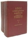 Купить книгу [автор не указан] - КПСС в резолюциях и решениях съездов конференций и пленумов ЦК