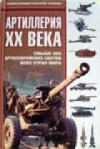 Купить книгу Леонидов, В. - Артиллерия XX века