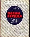 Купить книгу Жариков, Л. М. - Песни сердца