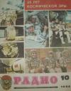 Купить книгу  - Журнал Радио №10 1982г.
