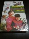 Купить книгу Машин Л., Мадышева Е. - Развивающие игры. Загадочные истории: Для занятий детьми 6 - 8 лет
