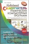 Купить книгу Шитов В. Н. - Новейший самоучитель графических компьютерных программ