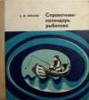 Купить книгу Жихарев, А.Ф. - Справочник-календарь рыболова