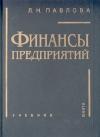 Павлова, Л.Н. - Финансы предприятий: учебник для вузов