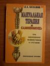 Купить книгу Буланов Л. А. - Мануальная терапия и самопомощь при заболевании позвоночника и суставов. Практическое пособие
