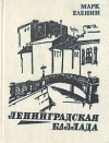 Купить книгу Марк Еленин - Ленинградская баллада