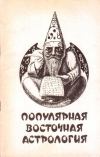 Купить книгу  - Популярная восточная астрология