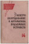 Купить книгу Кузнецов, Б.В. - Электрооборудование и автоматика подъемных устройств