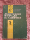 Купить книгу Чесноков А. С.; Нешков К. И. - Дидактические материалы по математике для 5 класса