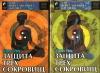Купить книгу Дэниел Рейд - Защита трех сокровищ в 2 томах