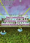 Купить книгу Г. П. Грабовой - Восстановление организма человека концентрацией на числах
