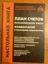 Купить книгу Ред. Касьянова Г. Ю. - План счетов бухгалтерского учета: комментарий к последним изменениям