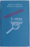 """купить книгу Томас Н. Скортиа, Фрэнк М. Робинсон. - Преступление в отеле """"Кордова""""."""