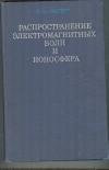 Купить книгу Альперт Я. Л. - Распространение электромагнитных волн и ионосфера
